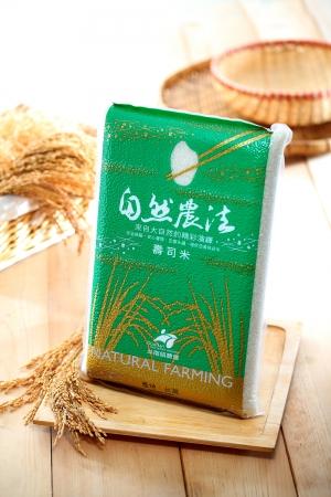 自然農法壽司米5kg 1